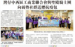 《香港商報》2020年6月5日A10版,灣仔中西區工商業區合會與聖殿騎士團向弱勢社群送贈打疫包