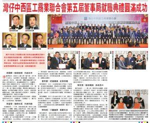 《香港文匯報》2019年12月20日A12版:灣仔中西區工商業聯合會第五屆董事局就職典禮圓滿成功
