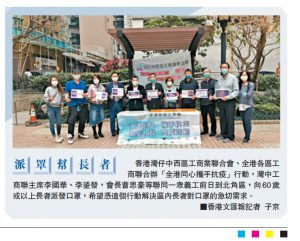 《香港文匯報》2020年3月4日A19版:灣仔中西區工商業聯合會關愛長者齊心抗疫