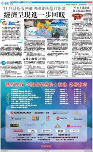 香港商報2019年12月5日A18版:熱烈祝賀李鋈發榮譽院士授勳榮譽勳章